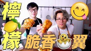 【美食】檸檬脆香雞翼 w/馬田