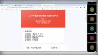 【Jitsi線上協同教學】2020/04/17 RMG part2 – 高餐大賽登入說明及競賽作業 (北商)
