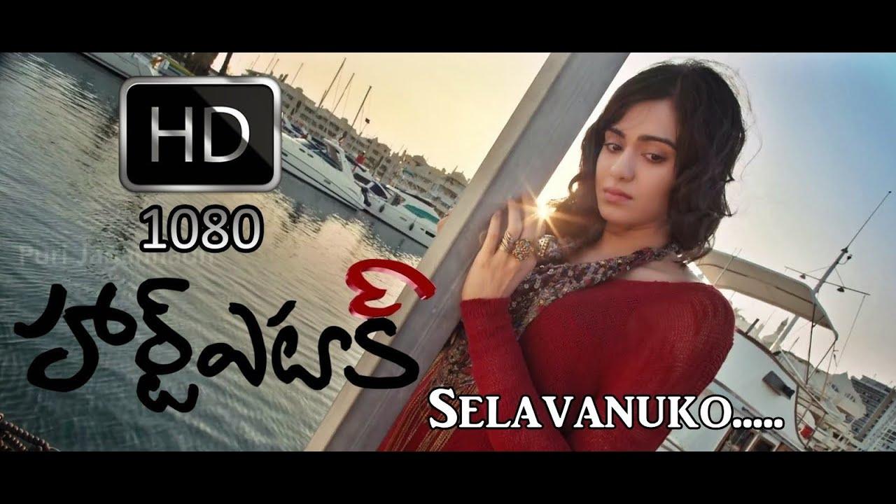 Selavanuko Lyrics Song [Telugu] - Heart Attack