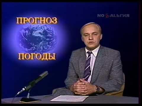 Анатолий Яковлев. Прогноз погоды на 18 августа 1987 года