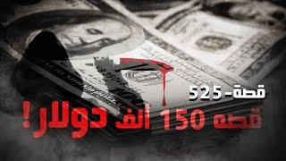 اغاني حصرية 525 - قصه 150 ألف دولار! تحميل MP3