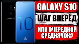 🔥 8 ФИШЕК Samsung Galaxy S10 и ДАТА АНОНСА