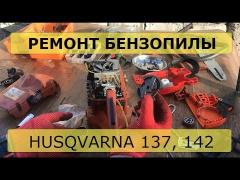 Ремонт бензопилы Husqvarna 137, 142 своими руками