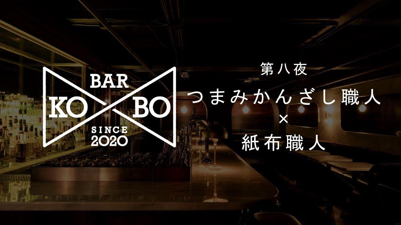 【Bar KO-BO 第八夜】つまみかんざし職人×紙布職人