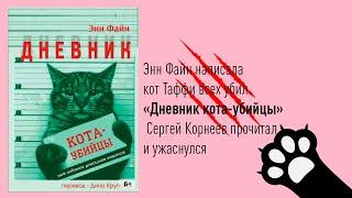 Дневник кота-убийцы | Энн Файн | Папа читает
