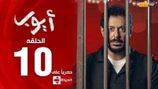 مسلسل أيوب بطولة مصطفى شعبان – الحلقة العاشرة ( 10 )   ( Ayoub Series ( EP10