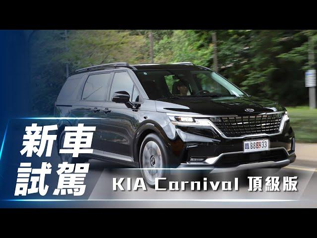 【新車試駕】Kia Carnival 劃破格局開創新氣象 全新大型MPV上路【7Car小七車觀點】