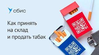 Как работать с маркировкой табака: приемка и продажа