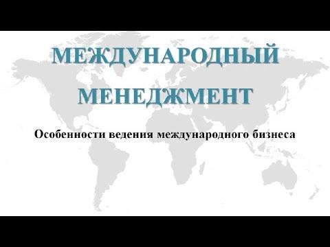 Особенности ведения международного бизнеса