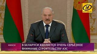 Президент Беларуси провёл встречу с руководством корпорации «Росатом»
