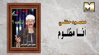اغاني حصرية Mahmoud Hefny - Ana Mazlom / محمود حفني احمد حسن - انا مظلوم تحميل MP3