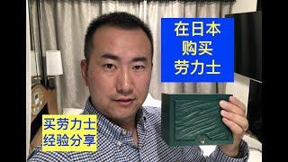 我在日本买了一块劳力士,在日本购买劳力士经验分享