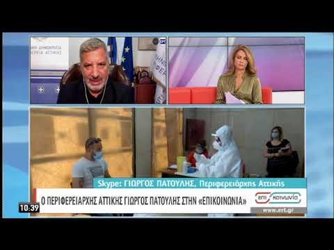 Ο Περιφερειάρχης Αττικής Γιώργος Πατούλης στην ΕΡΤ | 03/09/20 | ΕΡΤ