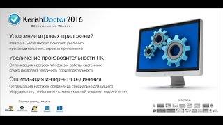 Kerish Doctor 2016 / Оптимизация /Чистка