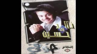 تحميل اغاني خالد بن حسين - شكواي لله MP3