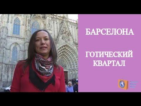 ЭКСКУРСИИ ПО БАРСЕЛОНЕ. ГОТИЧЕСКИЙ КВАРТАЛ БАРСЕЛОНА СЕКРЕТЫ И ТАЙНЫ. Olga Salodkaya