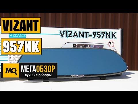 Vizant 957NK - Автомобильный видеорегистратор 10 в 1