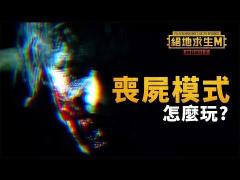 【絕地求生M】《PUBG MOBILE》國際版帶你看日落殭屍模式怎麼玩?【小早川奈奈】