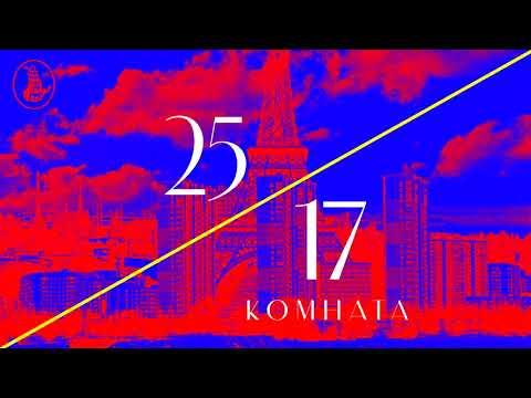 """25/17 """"Комната"""" (ЕЕВВ 2017)"""