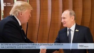 Встреча Владимира Путина и Дональда Трампа на саммите G20
