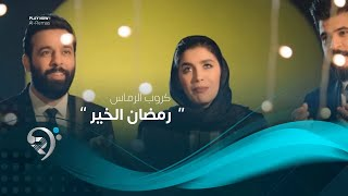 كروب الرماس - رمضان الخير ( فيديو كليب حصري 2019 ) - Ramadan Kareem