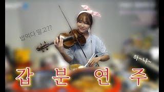 하냐네 집에..있어요♥ ※ 바이올린 연주영상 서비스 ※ [Korea Mukbang Eating Show]