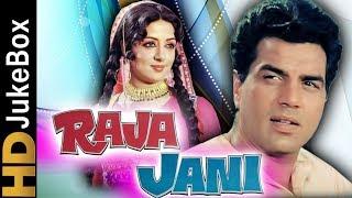 Raja Jani 1972   Full Video Songs Jukebox   Dharmendra