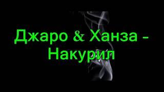 Джаро & Ханза - Накурил (ПРЕМЬЕРА 2019)