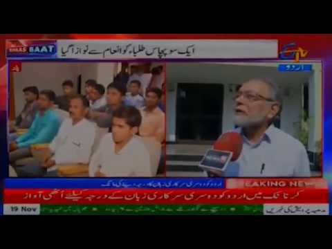 Award for Academic Excellence, Patna | ETV Urdu