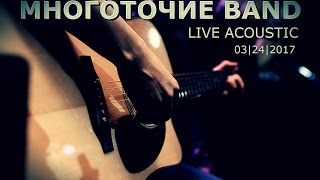 Многоточие Band (Live Acoustic, full concert, Glastonberry Pub 24/03/17)