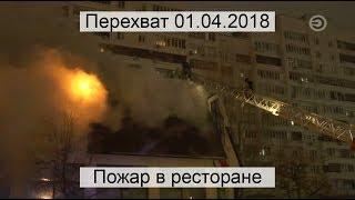 Перехват 01.04.2018 Пожар в ресторане