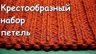Вязание спицами. МК: Крестообразный набор петель (Болгарский зачин)
