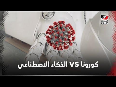 الذكاء الاصطناعي .. أكثر الأسلحة فاعلية لمحاربة فيروس كورونا