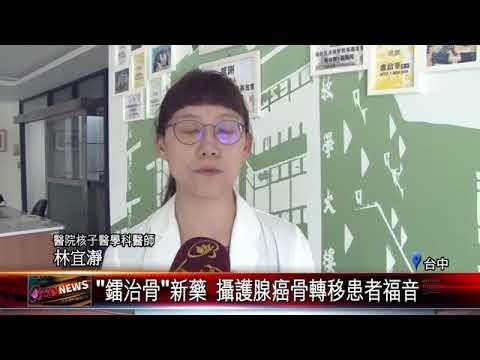 六旬男子摔車 意外發現罹攝護腺癌