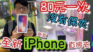 整櫥價值10萬元!怒衝香港夾IPhone X ....沒想到玩一次要80元...【醺醺Xun】[台湾UFOキャッチャー UFO catcher คลิปตุ๊กตา Clip búp bê]