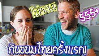 ครอบครัวฝรั่งลองกินขนมไทยครั้งแรกในชีวิต!!