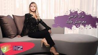 تحميل اغاني Nawal El Zoghbi - Ma 3reftish Ablak (Official Audio) | نوال الزغبي - معرفتش قلبك MP3