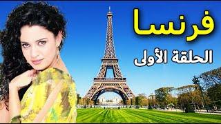 تعرف على فرنسا تقديم دانية الخطيب السياحة France مشاوير ✋ لاتنسى الإشتراك في القناة PART 1/2 تحميل MP3