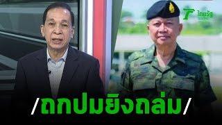 """ถกปม """"ยิงถล่ม ชรบ."""" จ.ยะลา : ขีดเส้นใต้เมืองไทย   07-11-62   ข่าวเที่ยงไทยรัฐ"""