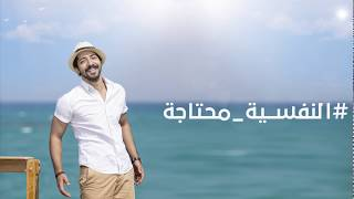 Hamza - El Nafsya Mehtaga ( Lyrics Video)   حمزه - النفسيه محتاجه تحميل MP3