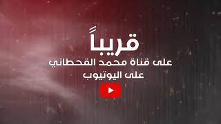 مازيكا فيديو كليب |محمد القحطاني|شتريد مني ???? تحميل MP3