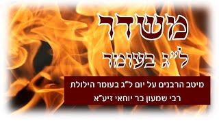 משדר לג בעומר-מעלתו וגדולתו של רבי שמעון בר יוחאי- עם גדולי הרבנים והדרשנים תשפא