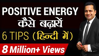 Positive Energy कैसे बढ़ाएँ | 6 tips for Success in Hindi | Dr. Vivek Bindra - Download this Video in MP3, M4A, WEBM, MP4, 3GP