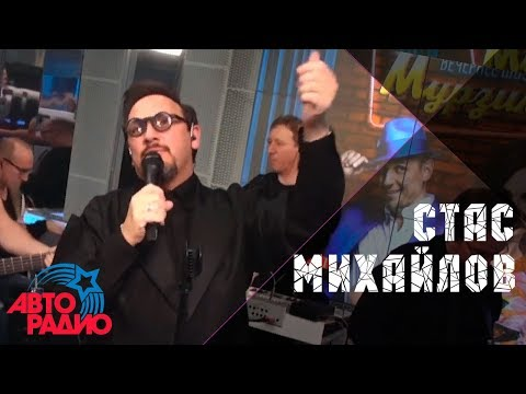 Стас Михайлов - Перепутаю Даты (LIVE Авторадио)