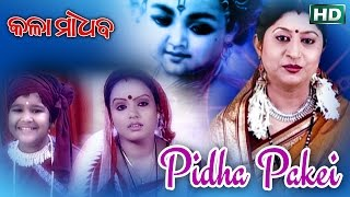 PIDHA PAKEI |Album- Kala Madhaba | Namita Agrawal | SARTHAK MUSIC