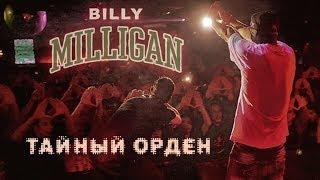 Billy Milligan - Тайный орден