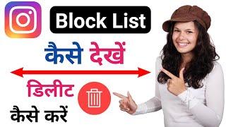 Instagram Se Block List Delete Kaise kare   How to Delete Instagram Blocked User