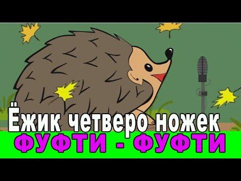 Маленький Ёжик четвероножек Фуфти Фуфти Мультфильм для детей