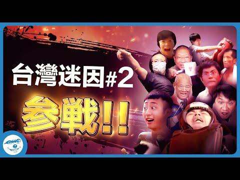 台灣迷因大集合 總回顧