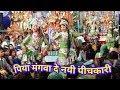 Falgun main holi kelungi song by Devesh kumar